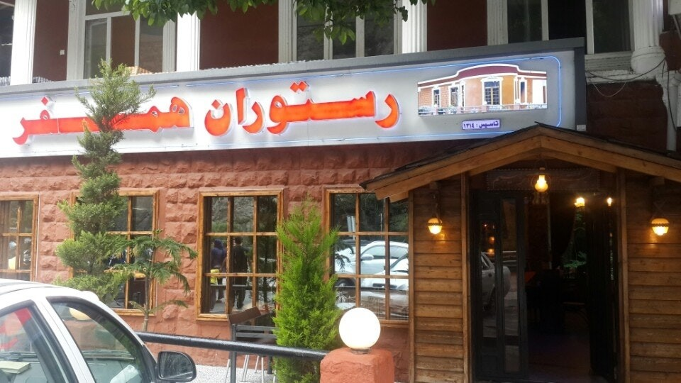 رستوران همسفر