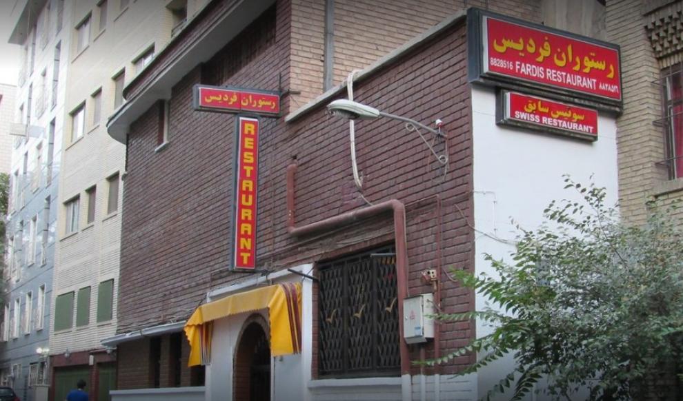 رستوران فردیس