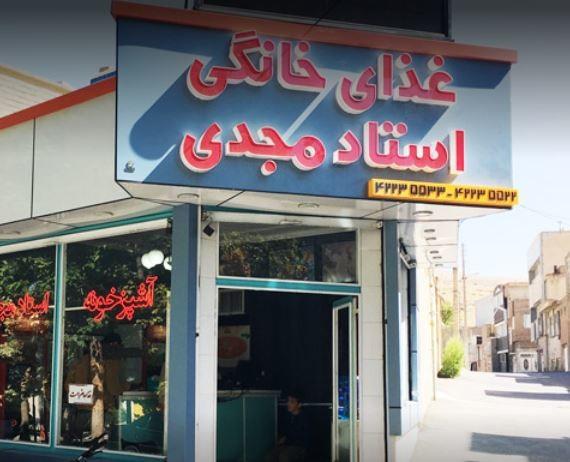 رستوران غذای خانگی استاد مجدی