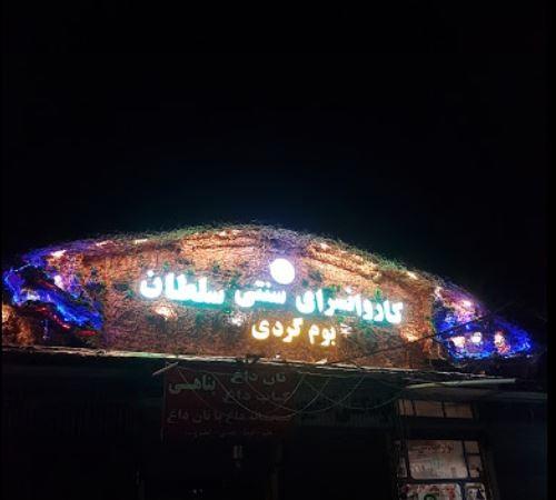 Soltan Traditional Carvansarai Restaurant (1).JPG