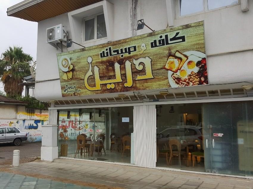 Dorin Cafe.jpeg