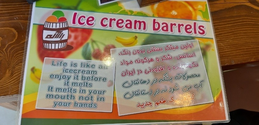 بستنی بشکه