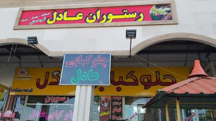 Adel Restaurant (1).jpeg