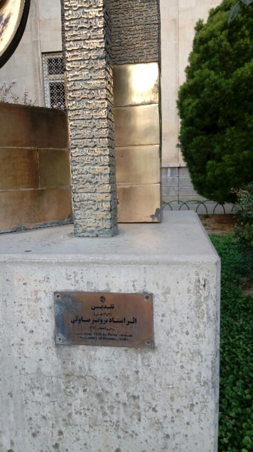 Taghdis Statue (2).jpeg