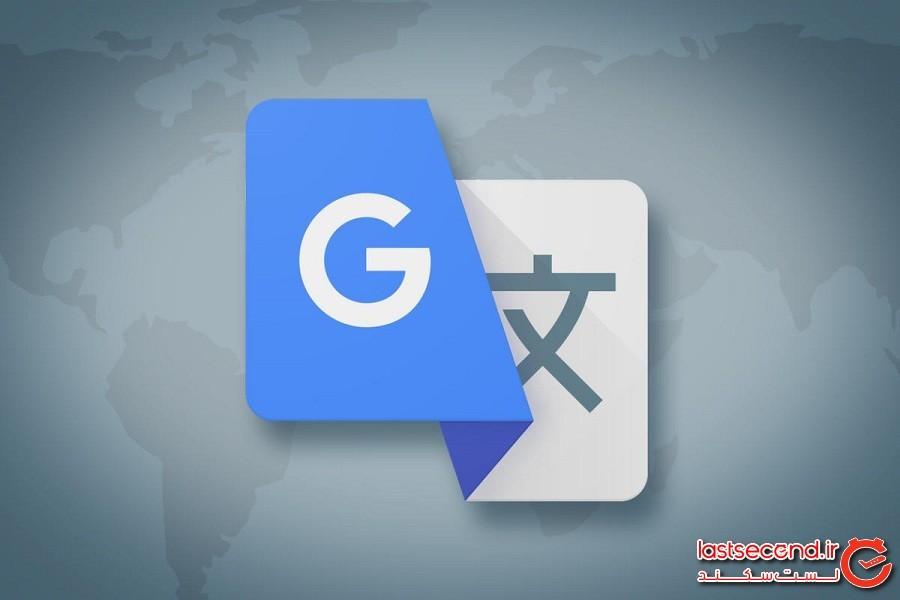 پنج راه کمکرسانی گوگل ترنسلیت در خارج از کشور
