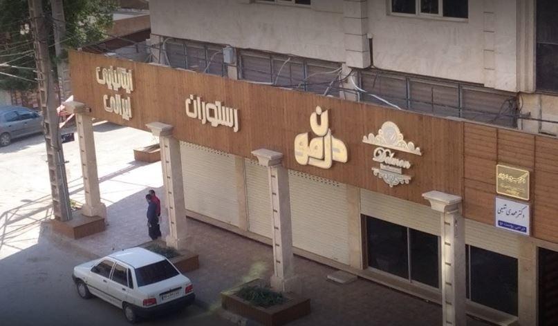 کافه رستوران دلمون