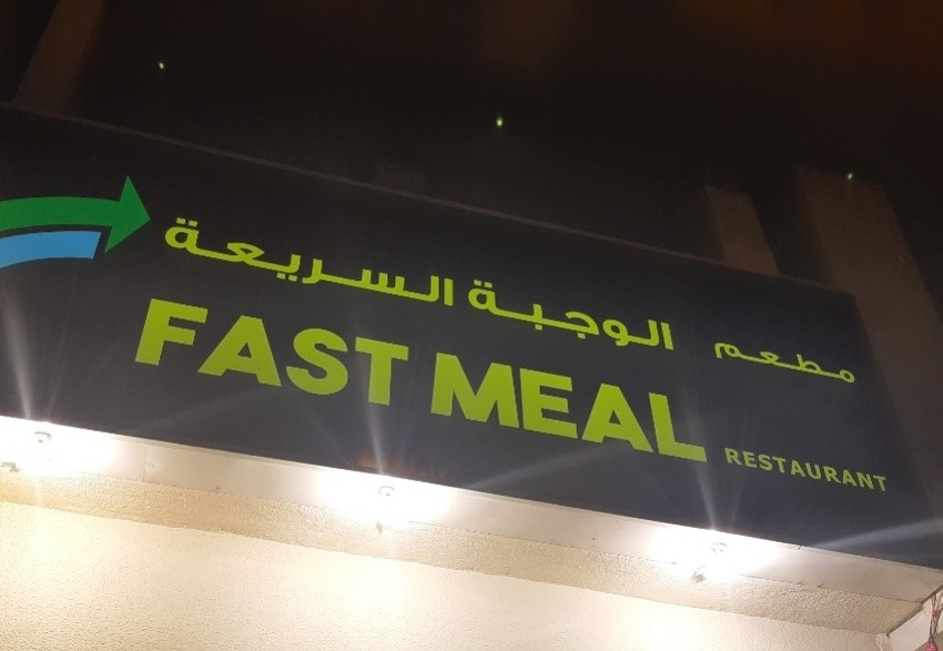 Fast Meal Restaurant (1).jpeg