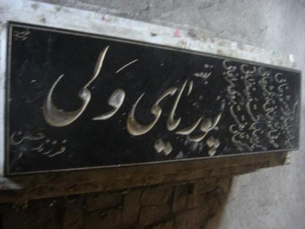 Tomb of Pouryaye Vali