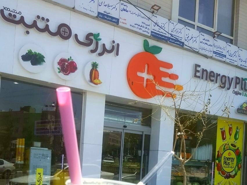 آبمیوه و بستنی انرژی پلاس