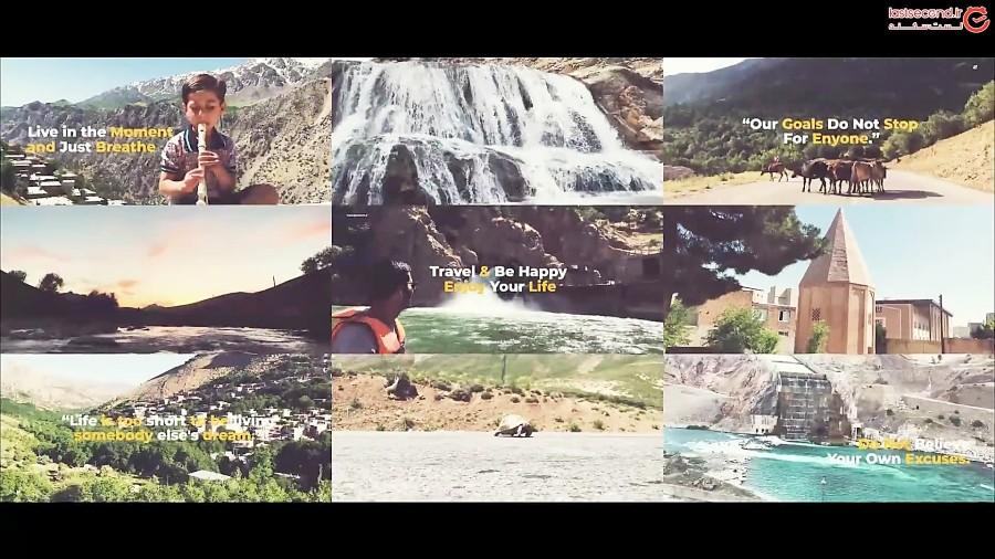 کوتاه به بهانه بازدید از غرب ایران
