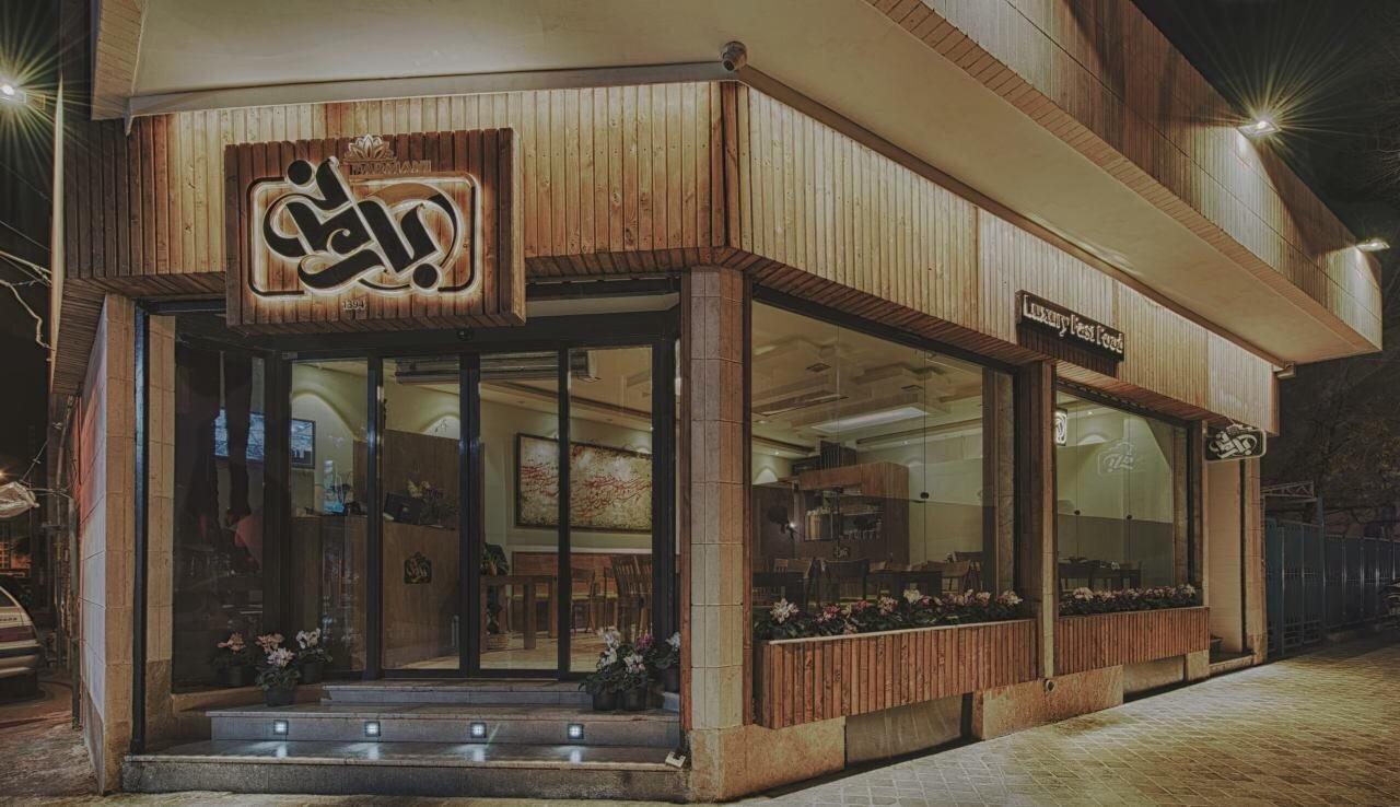 رستوران بارمانی
