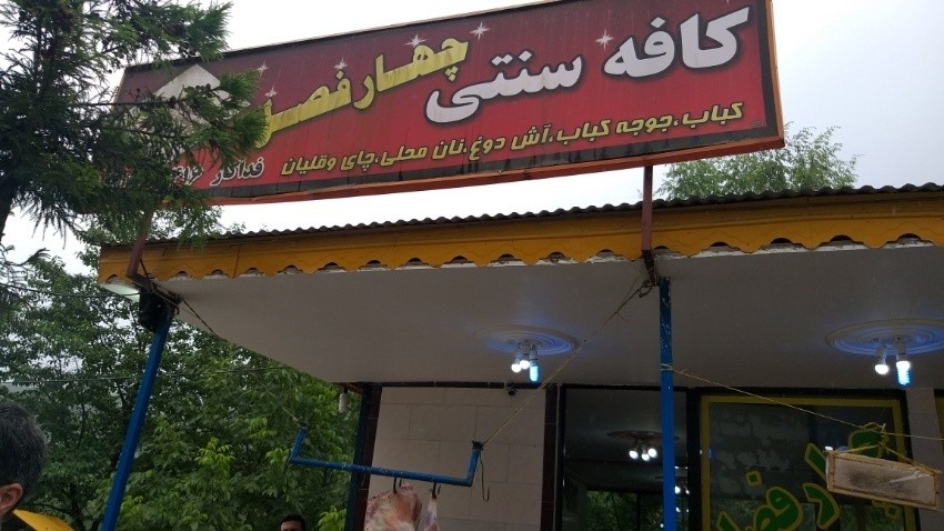Chahar Fasl Traditional Cafe