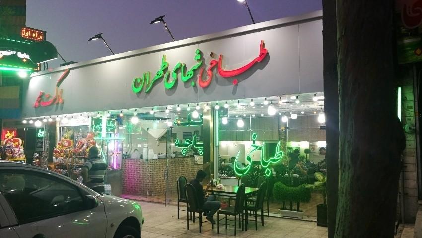 طباخی شبهای طهران
