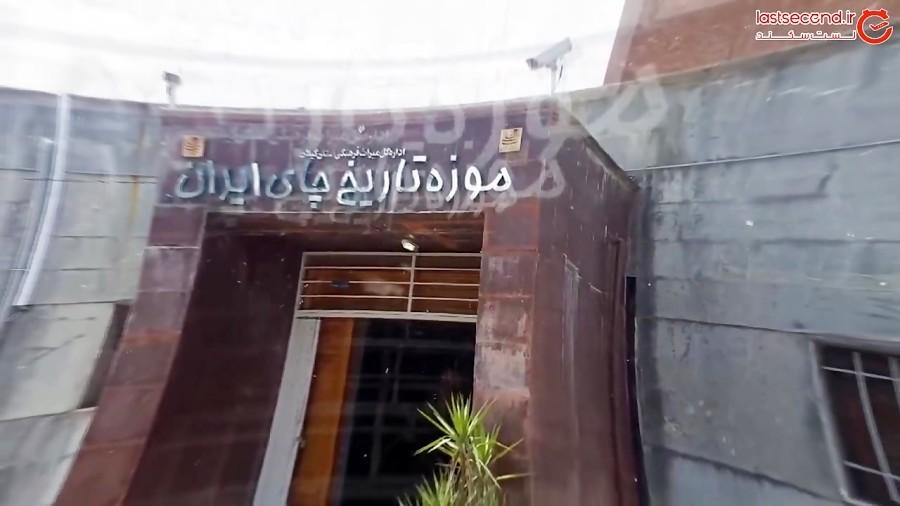 موزه چای لاهیجان (آرامگاه کاشف السلطنه)