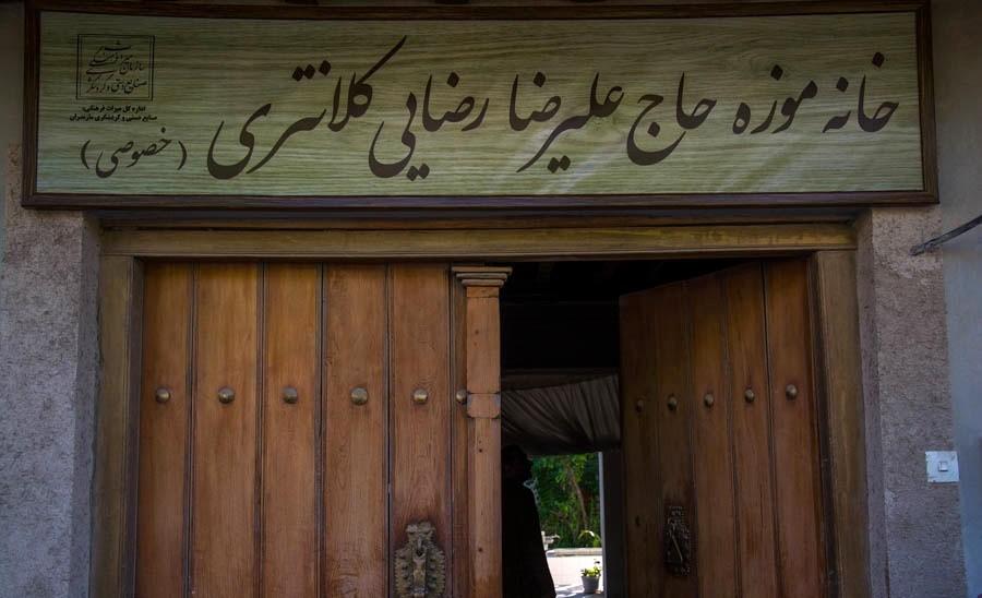 خانه موزه حاج علیرضا رضایی کلانتری