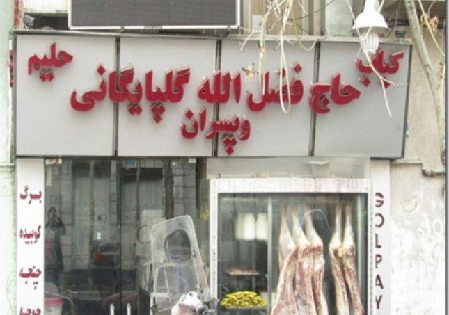 Haj Fazlolah Golpaygani Kebab  (3).jpg
