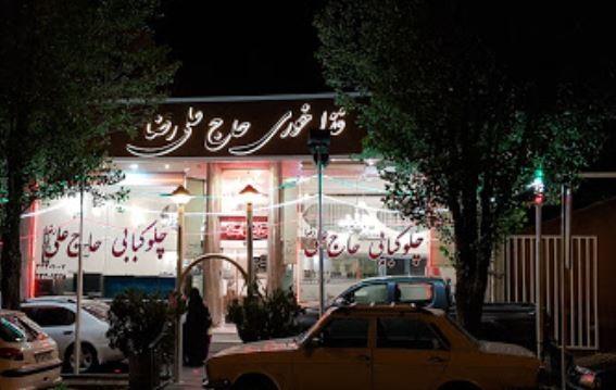 کبابی حاج علی (شعبه دو)