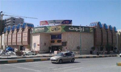 Zeytoon Shopping Mall