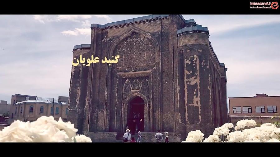 همدان پایتخت تاریخ و تمدن