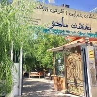 رستوران باغ بهشت مادر