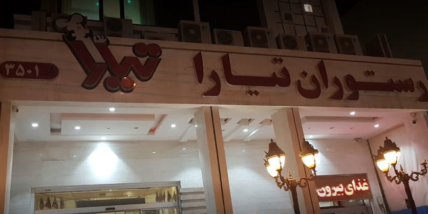 رستوران تیارا