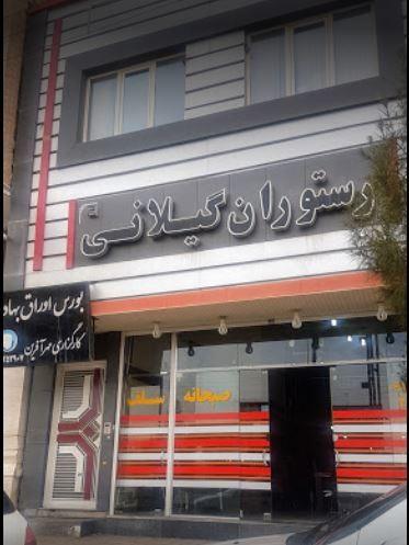Gilani Restaurant (1).JPG
