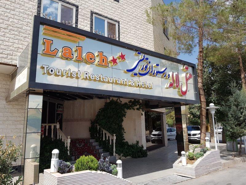 هتل لاله آباده