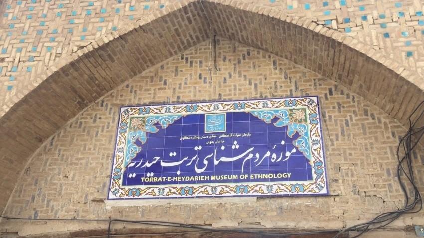 Torbat Heydariyeh Anthropology Museum
