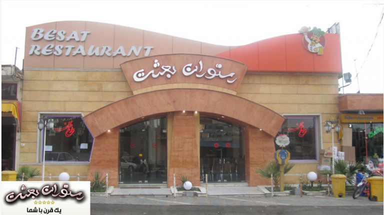 Besat Restaurant (1).png