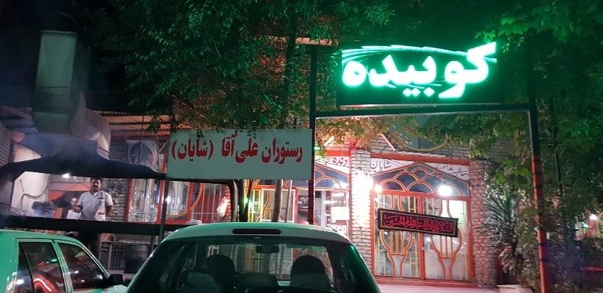 رستوران علی آقا