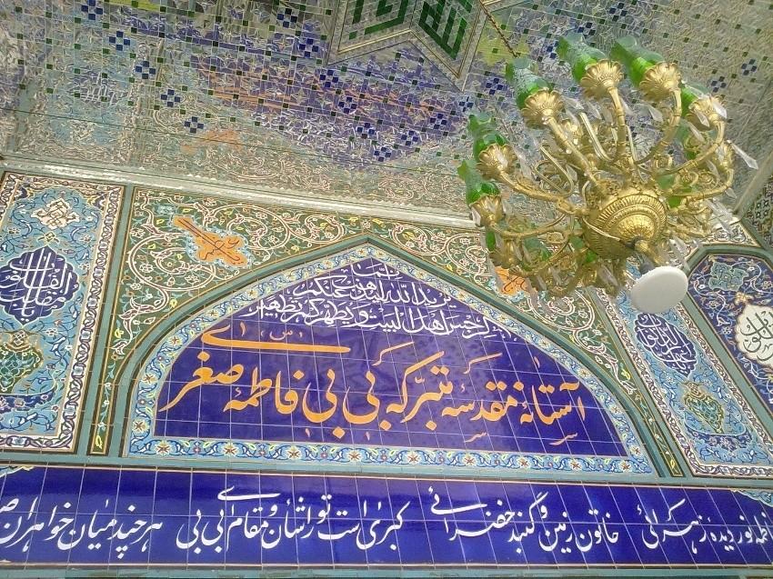 Imamzadeh BiBI Fatemeh Soghra