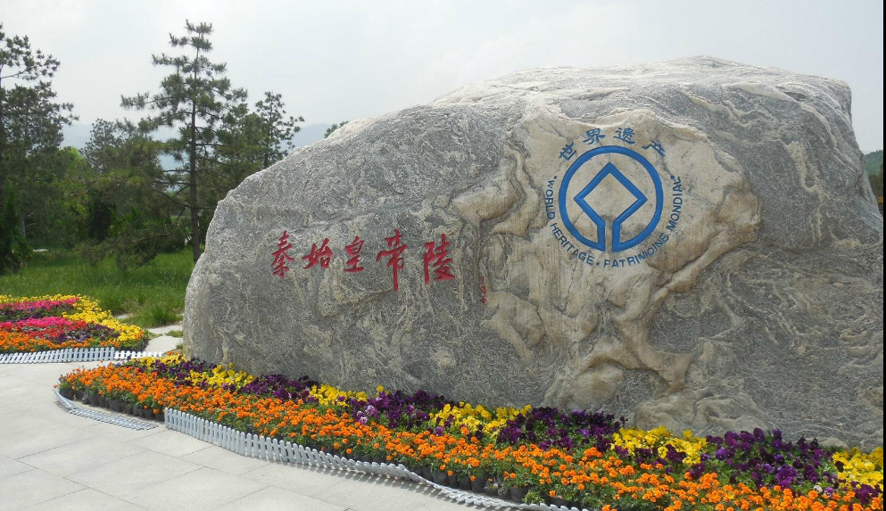 Mausoleum of the First Qin Emperor (4).png