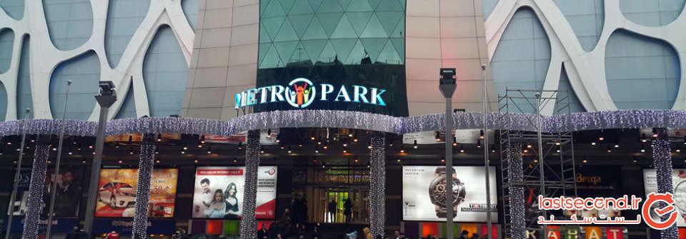 metropark-mall.jpg