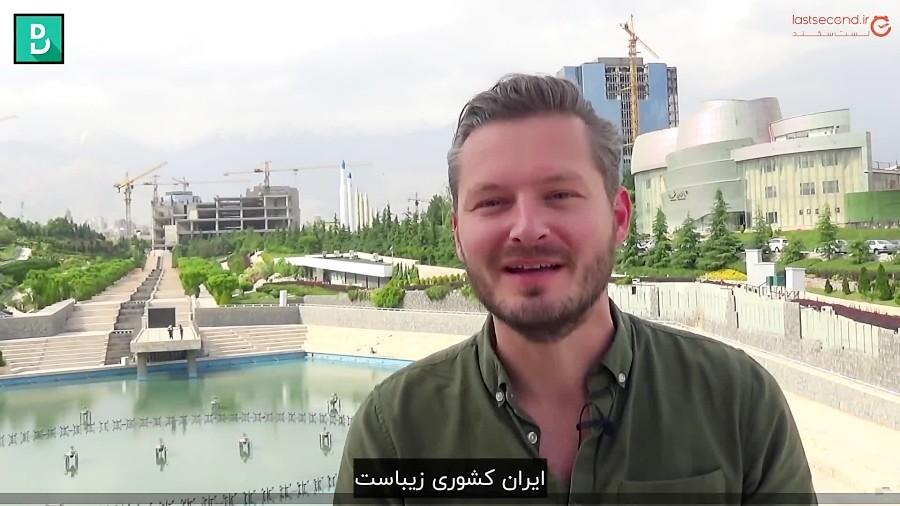 توریست خارجی از نکات عجیبی که باید در سفر به ایران رعایت کرد میگوید!