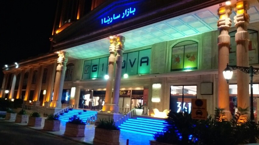 Sarina 1 Shopping Mall