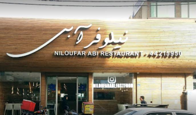 رستوران نیلوفر آبی (تهران)