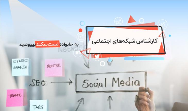 استخدام کارشناس شبکه های اجتماعی در لست سکند