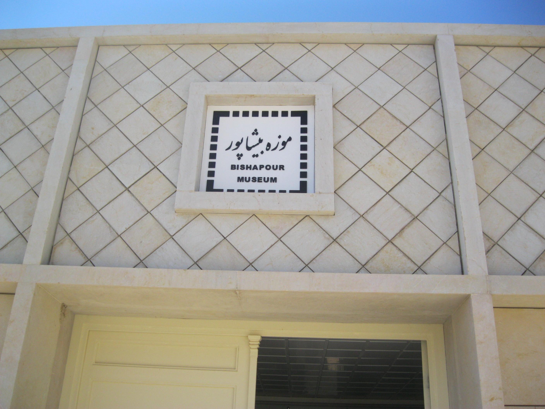 Bishapur-museum  (1).jpg