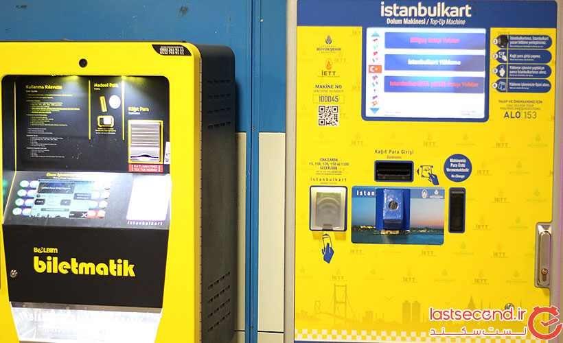 Istanbul-Kart-machines.jpg