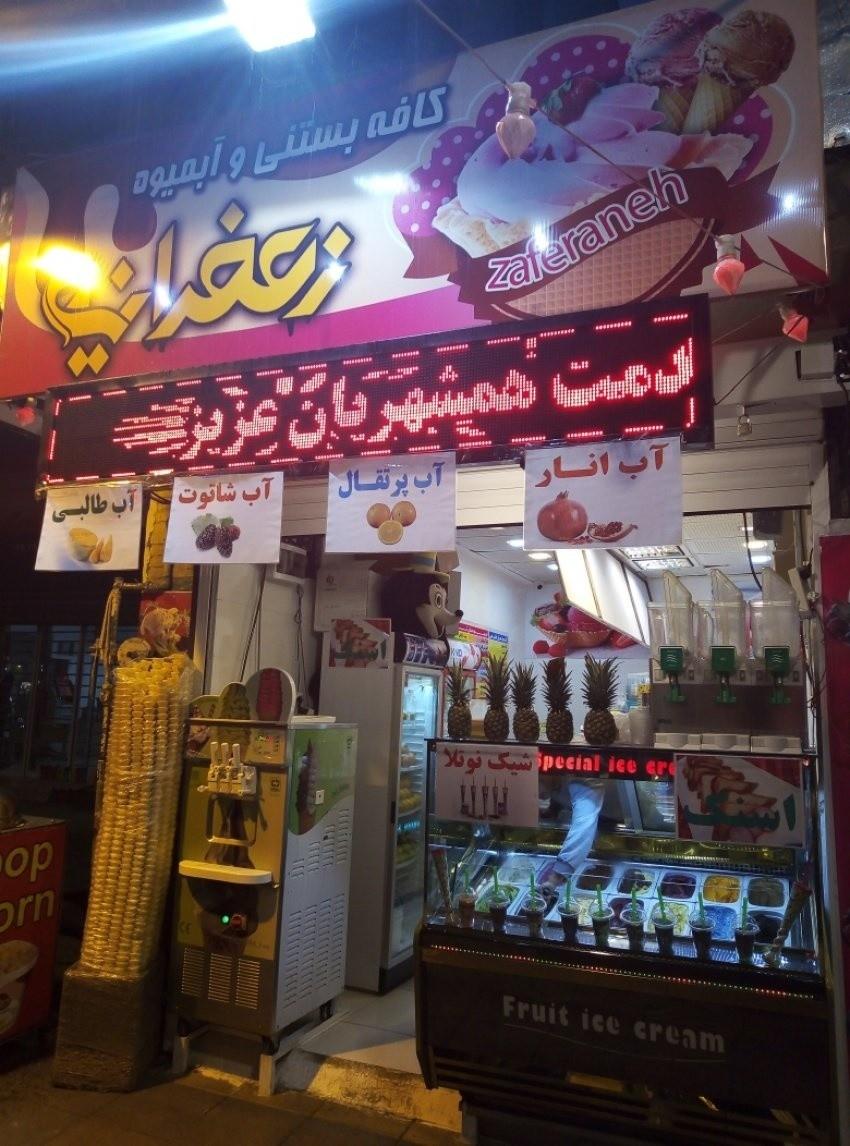 آبمیوه و بستنی زعفرانیه