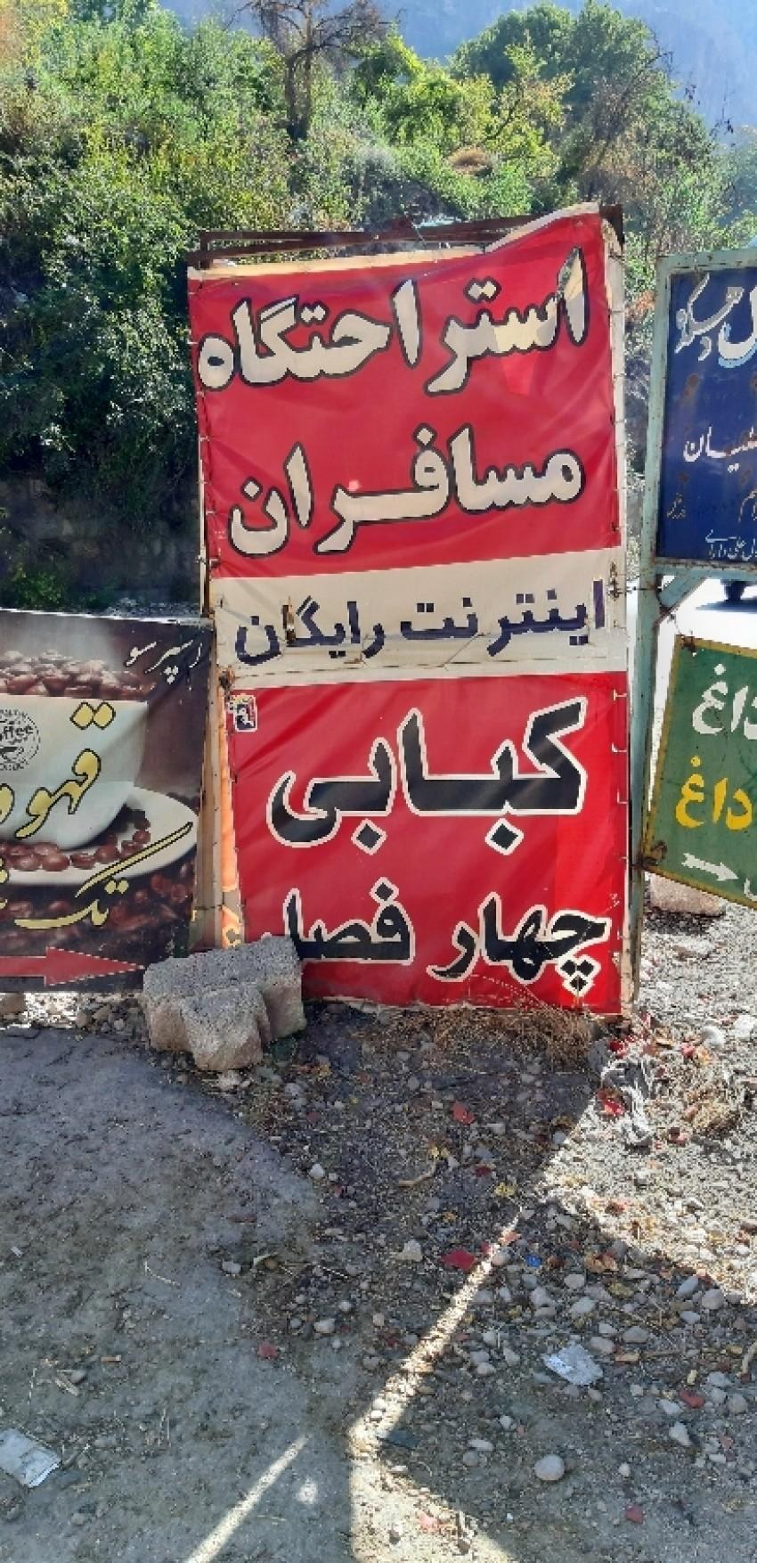 Chaharfasl Kebab (3).jpeg