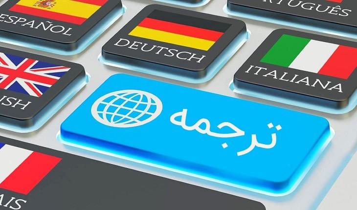 بهترین نرمافزارهای مترجم برای مسافران و گردشگران!