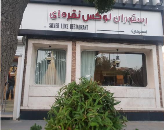 رستوران لوکس نقره ای