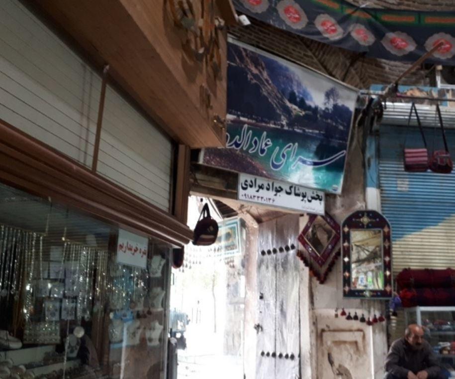 Saraye Emad o dolah Kermanshah Old Bazzar