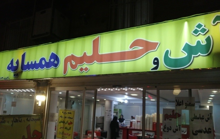 Ash Va Halim Hamsayeh (1).jpeg