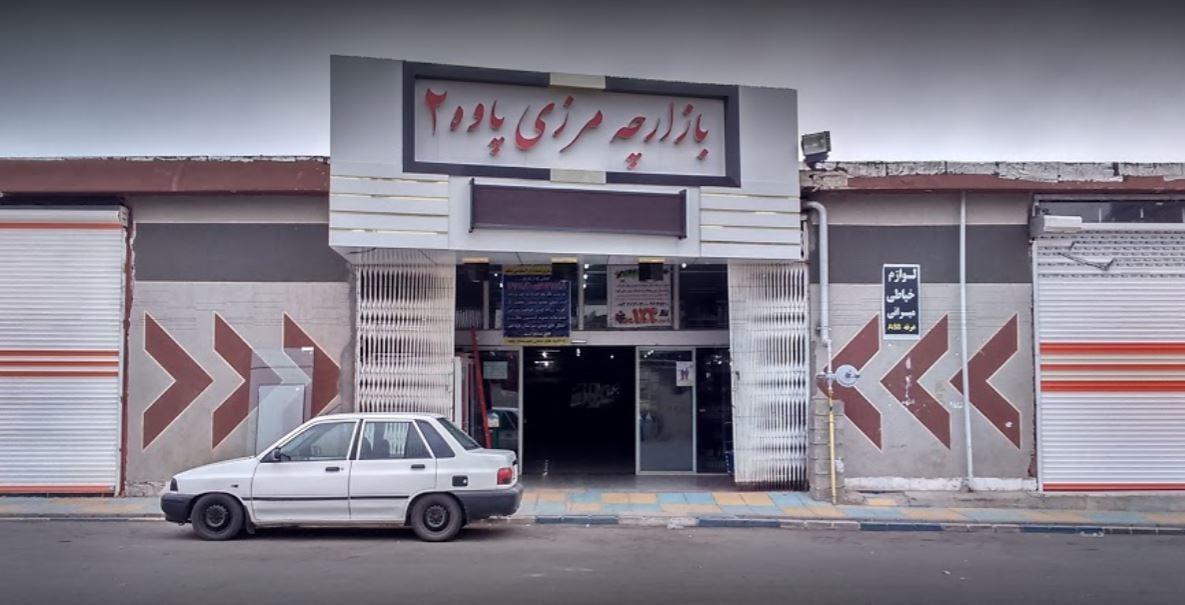 Paveh Bordere Market