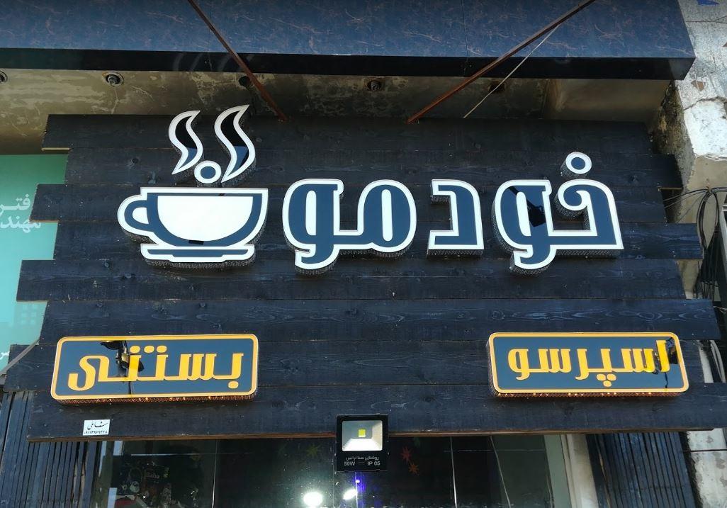 کافه خودمون (عباس آباد)