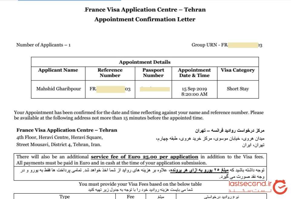 france visa vaght confirm.jpg