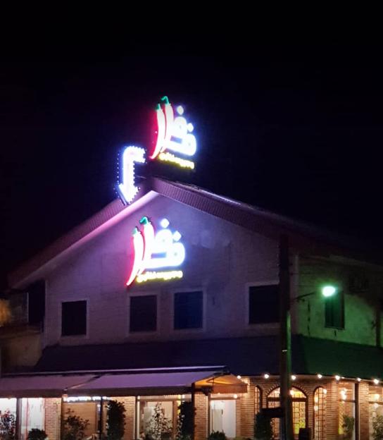 Felfel Fast Food