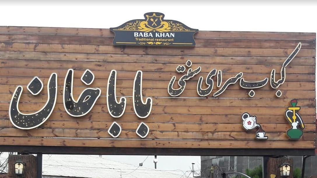 Baba Khan Restaurant (1).JPG